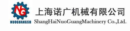 上海诺广机械有限公司021-63731298 63731858